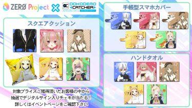「ZERO Project」×「どこでもキャッチャー」コラボイベント実施!!
